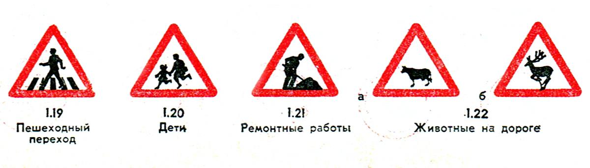 1978. gada satiksmes noteikumu brīnišķīgās brīdinājuma zīmes.