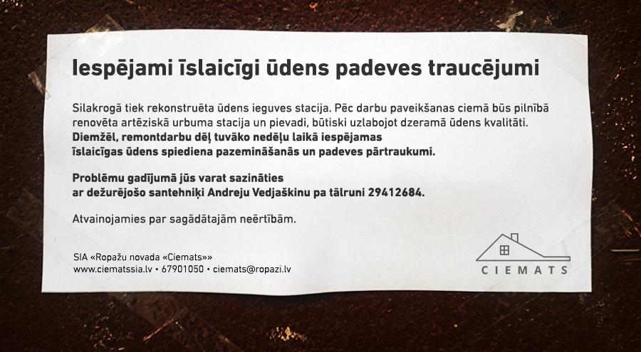 SIA «Ropažu novada «Ciemats»» paziņojums par ūdens padeves traucējumiem. Mr. Serge versija.