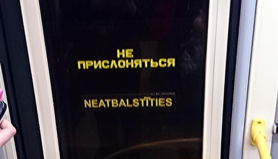 «НЕ ПРИСЛОНЯТЬСЯ» ir uzpūsts ar pulverkrāsu, bet «NEATBALSTĪTIES» pielīmēts ar līmplēvi.