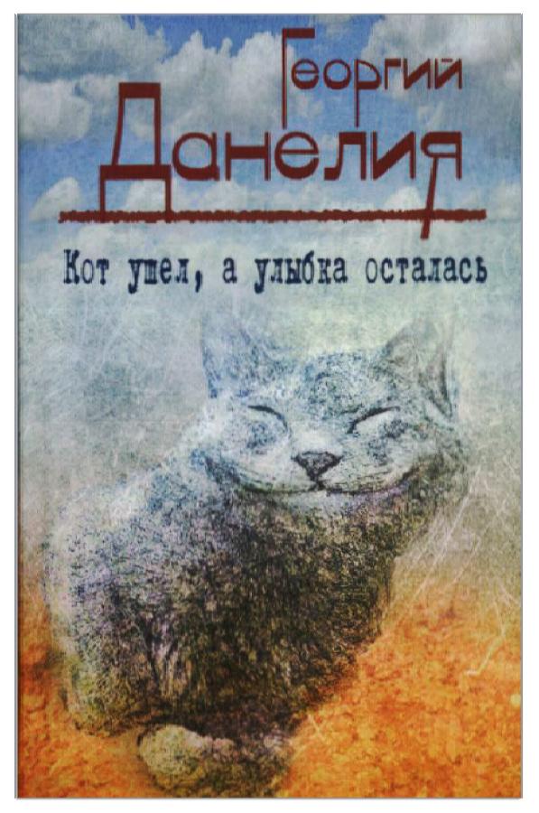 Georgijs Danelija «Kaķis aizgāja, bet smaids palika» (Кот ушел, а улыбка осталась).