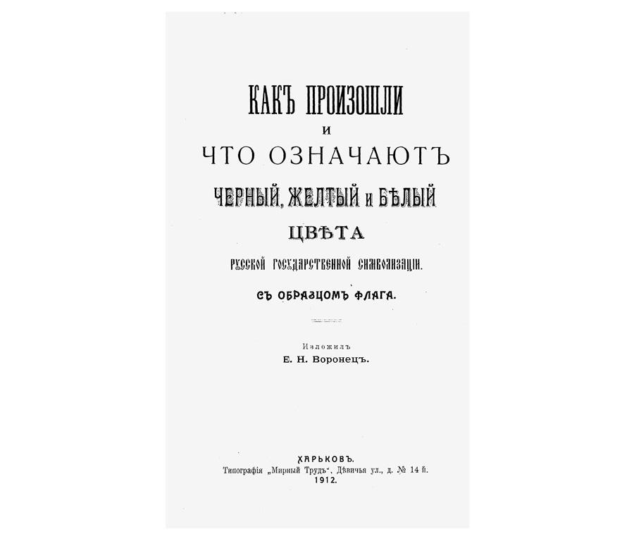 «Как произошли и что означают черный, желтый и белый цвета русской государственной символизаций.» grāmatas vāks.