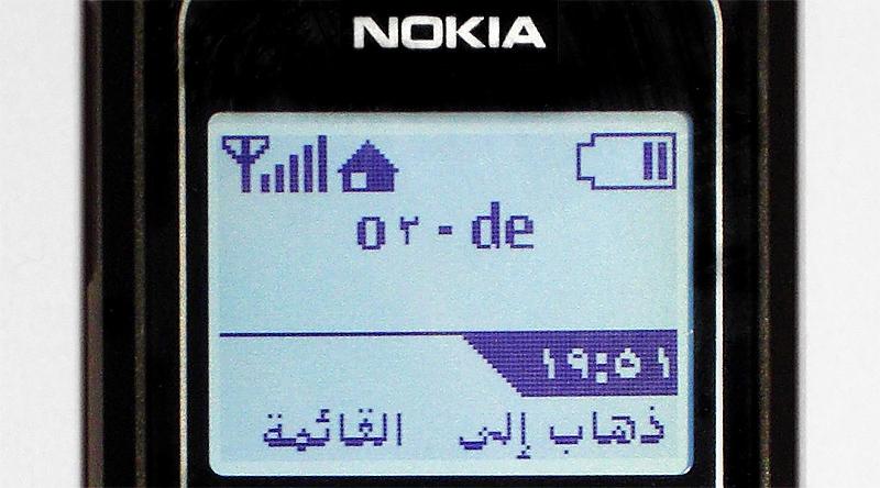 Nokia ar izvēlni arābu valodā.