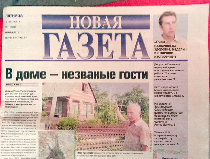 Laikraksta Novaja Gazeta pirmā lapa. Pārstrādāta pieteikumu sleja.