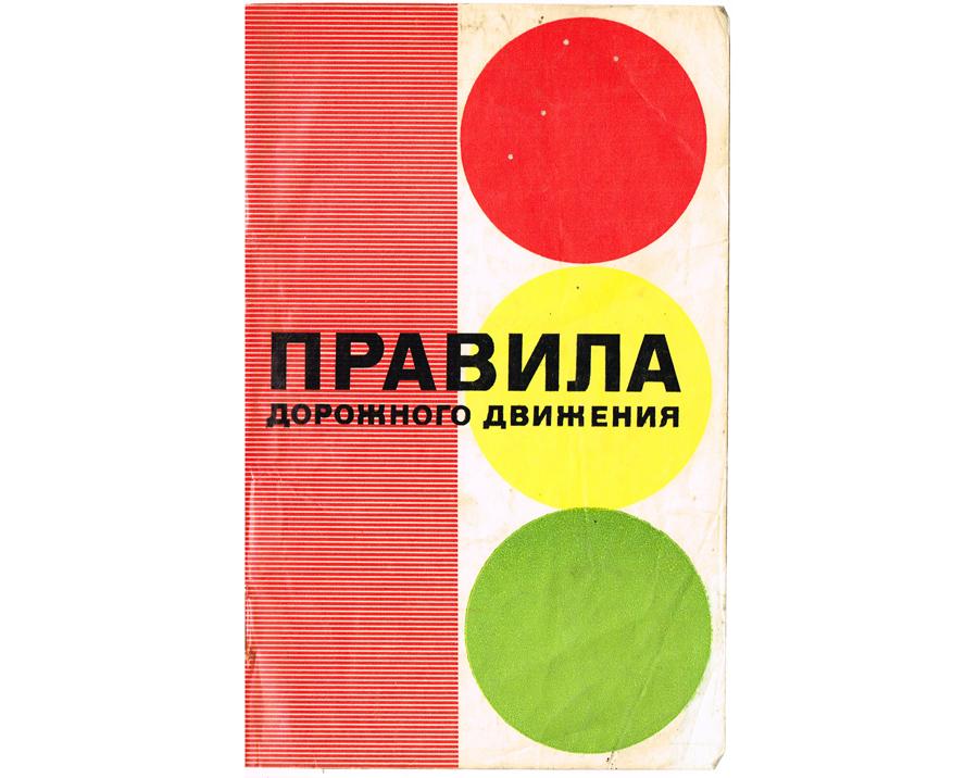«Правила дорожного движения». 1978. gada ceļu satiksmes noteikumi, PSRS, balstīti un Vīnes konvenciju par satiksmi.