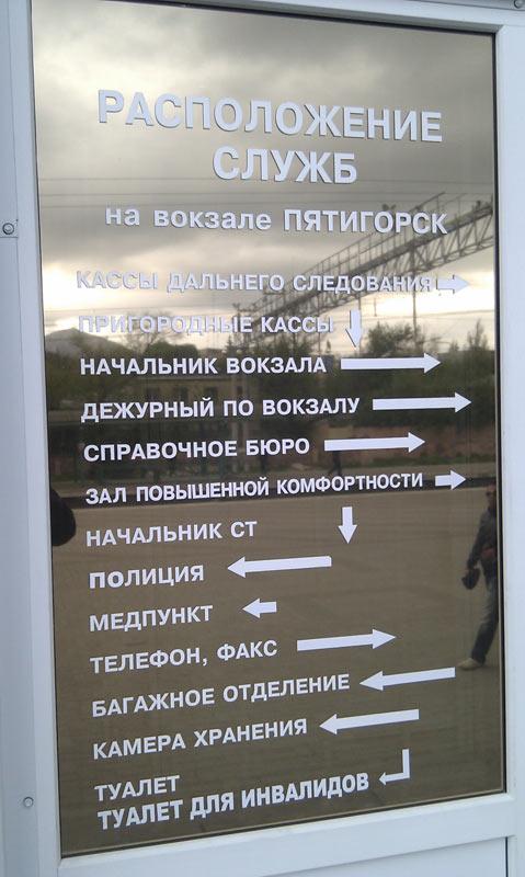 Pjatigorska. Navigācija stacijas ēkā. Foto no tema.livejournal.com