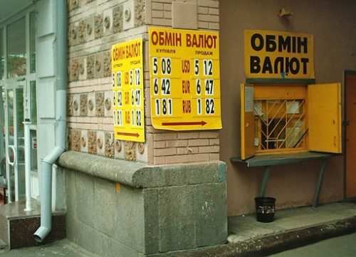 Currency exchange Ukraine http://www.photosight.ru