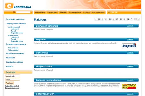 Latvijas Pasts. E-abonēšanas katalogs.