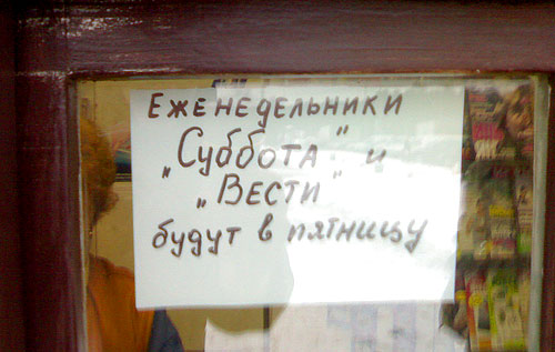 Ezenedelniki Subbota iPjatnica