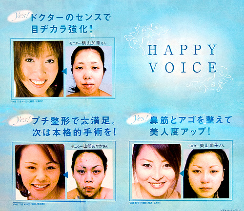 Happy Voice chinese ad