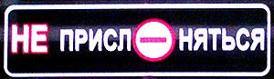 metro-ne-prislonjatsja.jpg