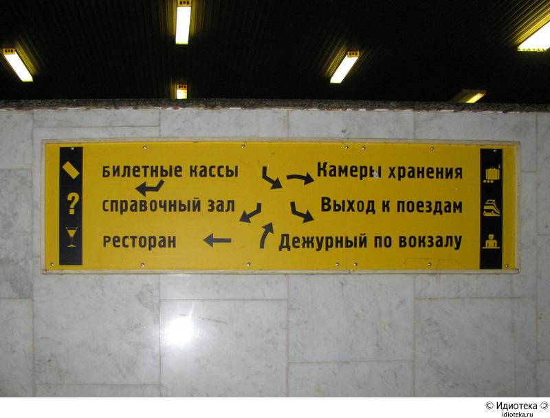 Navigacijas zīme Saratovas dzelzceļa stacijā.