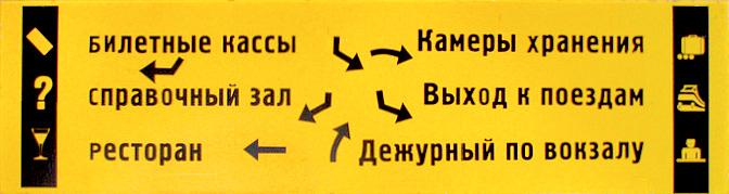 Navigacijas zīme Saratovas dzelzceļa stacijā izgriezta.